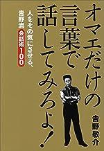 表紙: オマエだけの言葉で話してみろよ! 人をその気にさせる、吉野流会話術100 | 吉野敬介