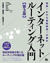 表紙: インターネットルーティング入門 第3版 | 友近 剛史