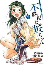 表紙: 不器用な匠ちゃん 5 (MFコミックス フラッパーシリーズ) | 須河篤志
