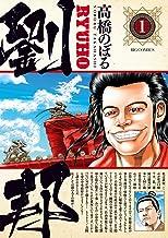 表紙: 劉邦(1) (ビッグコミックス) | 高橋のぼる