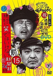 Best gaki no tsukai ya arahende Reviews