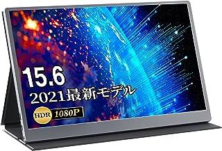kksmartモバイルモニター 15.6インチ 薄型 軽量 モバイルディスプレイ スイッチ用モニター ゲームモニター スピーカー内蔵 HDRモード対応 スタンドカバー付き 非光沢IPSパネル1920x1080FHD USB Type-C/min...