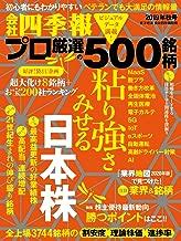 会社四季報別冊「会社四季報プロ500」 2019年秋号 [雑誌]