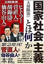 表紙: 国家社会主義とは何か 公開霊言シリーズ | 大川隆法