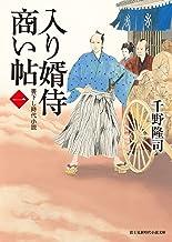 表紙: 入り婿侍商い帖(一) (新時代小説文庫) | 浅野 隆広