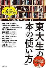 表紙: 東大生の本の「使い方」―――「考える武器」としての読書 (三笠書房 電子書籍) | 重松 理恵