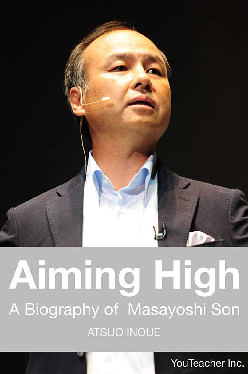 土器報告書見込みAiming High - A Biography of Masayoshi Son (孫正義正伝): A Biography of Masayoshi Son (Masa Son) (English Edition)