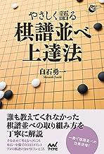 表紙: やさしく語る 棋譜並べ上達法 (囲碁人ブックス) | 白石 勇一