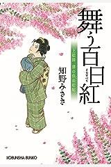 舞う百日紅~上絵師 律の似面絵帖~ (光文社文庫) Kindle版