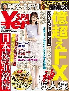 Yen_SPA!(エン・スパ)2021年夏号7月30日臨時増刊 ¥en_SPA (SPA!BOOKS)