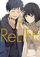 表紙: ReLIFE13【フルカラー・電子書籍版限定特典付】 (comico) | 夜宵草