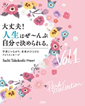 表紙: 大丈夫!人生はぜ~んぶ自分で決められる。Vol.1 宇宙とつながり、未来がひらけるフォトメッセージ (大和出版) | Sachi Takekoshi(Happy)