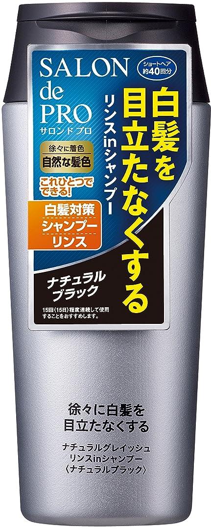アサー細断浸漬サロンドプロ ナチュラルグレイッシュ リンスインシャンプー ナチュラルブラック 250ml (白髪用)