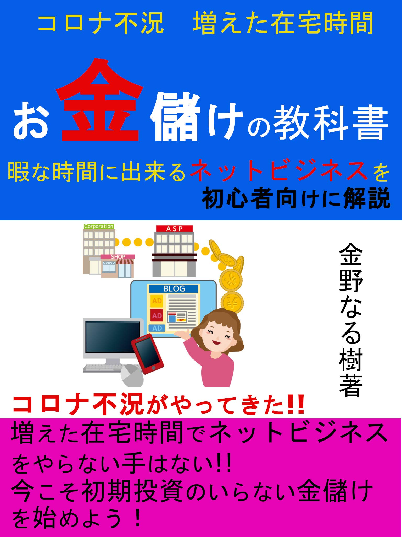 okanemoukenokyoukasyo (Japanese Edition)