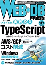 表紙: WEB+DB PRESS Vol.117 | WEB+DB PRESS編集部