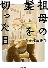 表紙: 祖母の髪を切った日 (カドカワデジタルコミックス) | しかばね先生