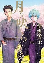 月に吠えらんねえ(11) (アフタヌーンコミックス)
