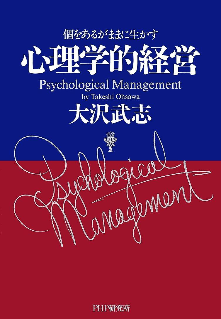 減少オアシス再生的心理学的経営 個をあるがままに生かす