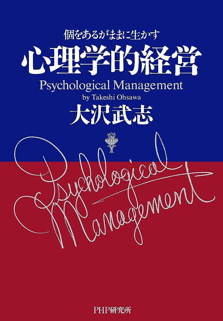 枯れる平衡部分的心理学的経営 個をあるがままに生かす