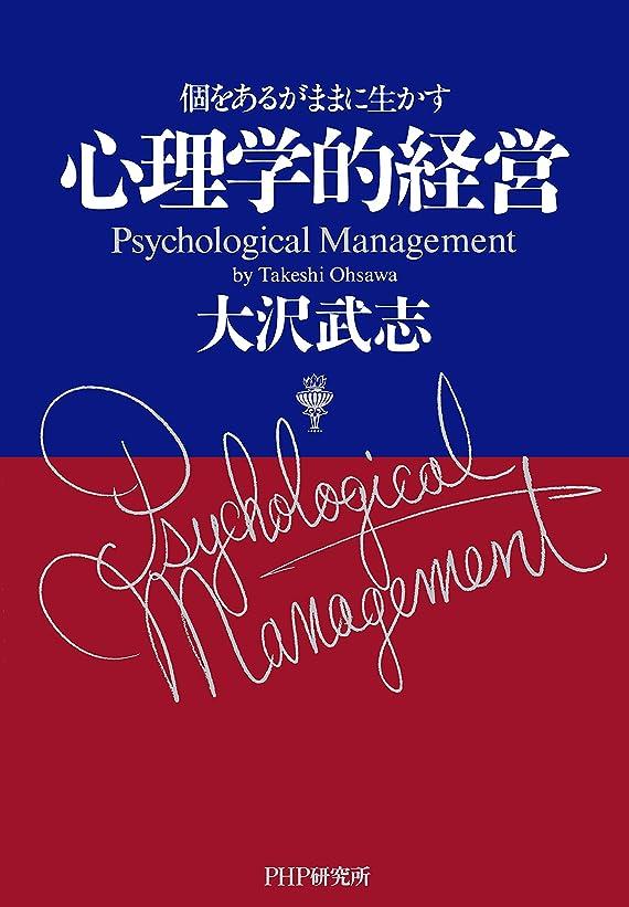 破壊誤って拾う心理学的経営 個をあるがままに生かす