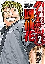 クローズ外伝 鳳仙花 the beginning of HOUSEN 2 (少年チャンピオン・コミックス エクストラ)