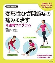 表紙: 変形性ひざ関節症の痛みを治す4週間プログラム | 黒田 恵美子/八木 貴史