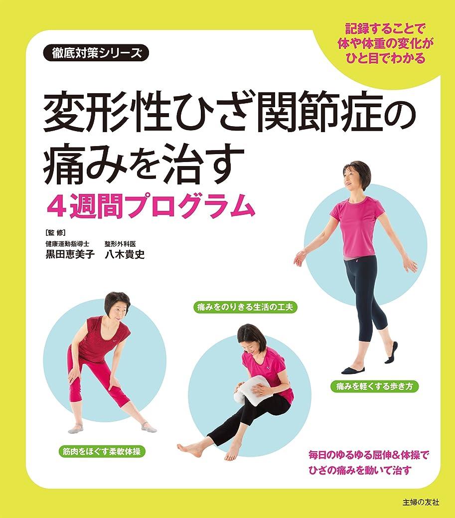 ヒューズ足音温度変形性ひざ関節症の痛みを治す4週間プログラム