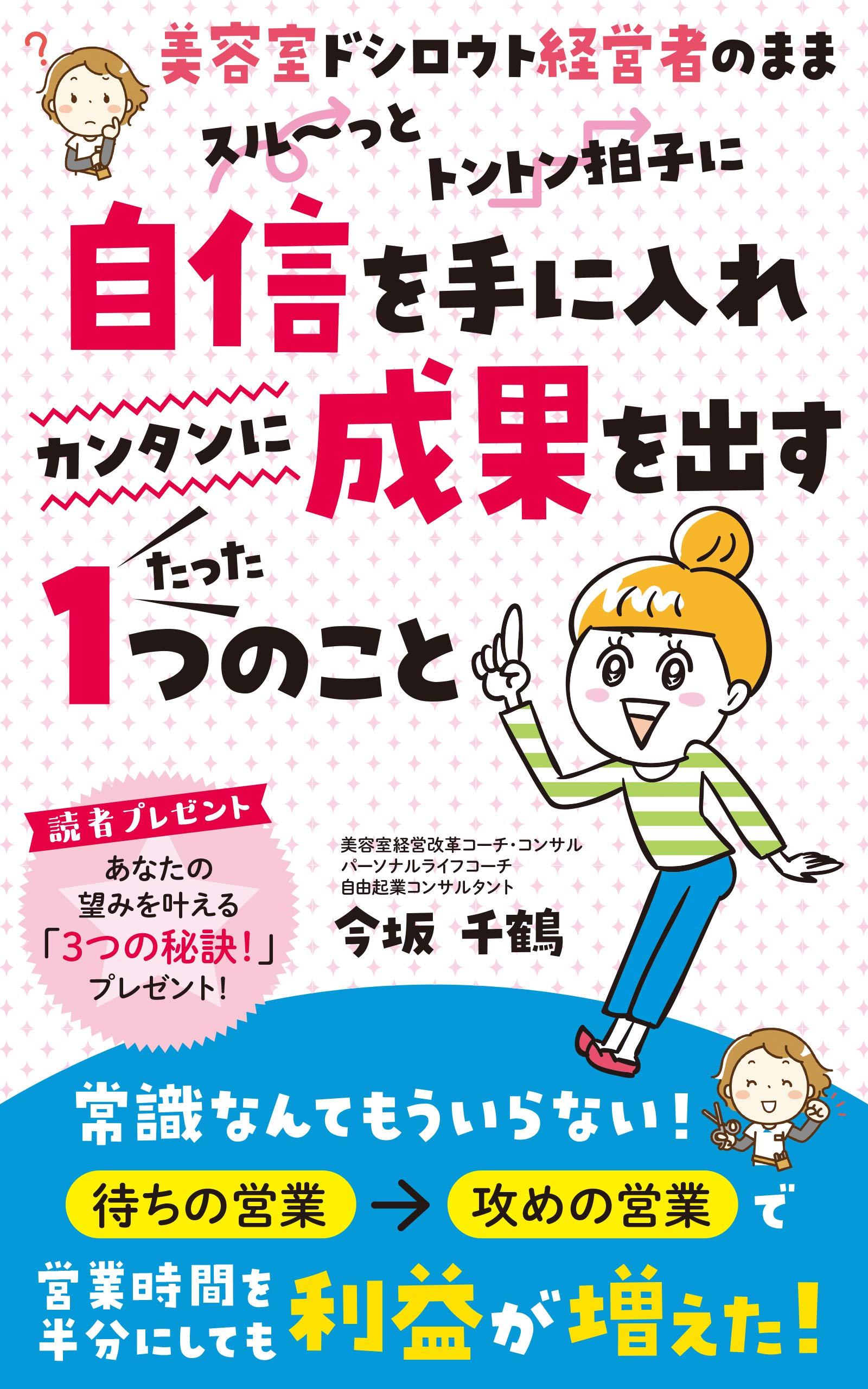 biyousitudosiroutokeieishanomamasuruttotontonbyousinijisinwoteniirekantanniseikawodasutattahitotunokoto (Japanese Edition)