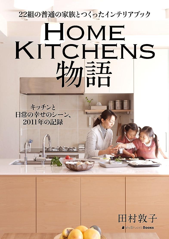限られた守銭奴脅迫22組の普通の家族とつくったインテリアブック HOME KITCHENS物語 キッチンと日常の幸せのシーン、2011年の記録