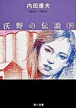 表紙: 沃野の伝説(下) 「浅見光彦」シリーズ (角川文庫) | 内田 康夫