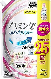 【大容量】ハミング Fine(ファイン) 柔軟剤 ローズガーデンの香り 詰め替え 1200ml