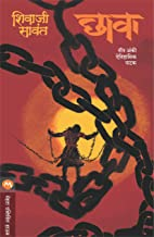 CHHAVA - NATAK (Marathi Edition)