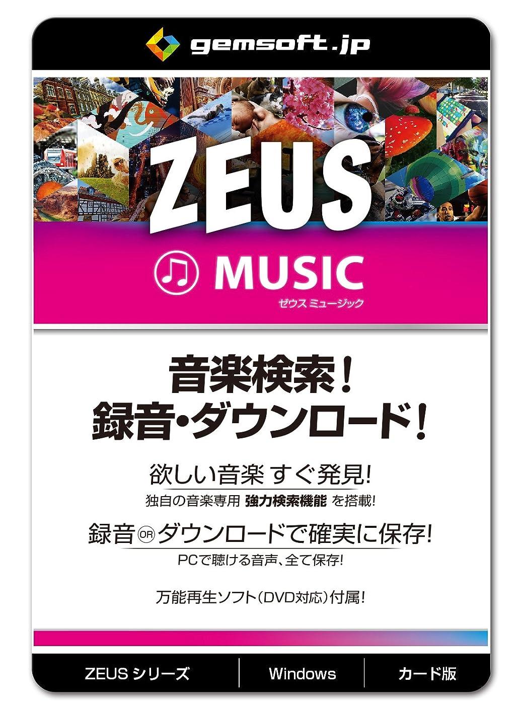 返還コンピューターを使用する防腐剤ZEUS MUSIC 音楽万能~音楽検索?録音?ダウンロード! | カード版 | Win対応