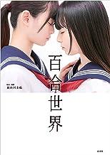 表紙: 百合世界 惹かれ合うふたりを描くためのポーズ集 | 長谷川 圭佑
