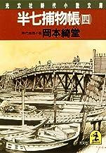表紙: 半七捕物帳(四) (光文社文庫)   岡本 綺堂