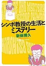 表紙: シンポ教授の生活とミステリー (光文社文庫)   新保 博久