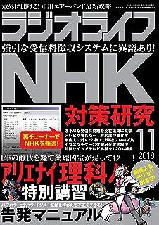 ラジオライフ2018年 11月号 [雑誌]