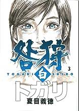 表紙: 咎狩 白 3 (MFコミックス フラッパーシリーズ) | 夏目義徳