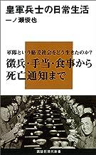 表紙: 皇軍兵士の日常生活 (講談社現代新書)   一ノ瀬俊也