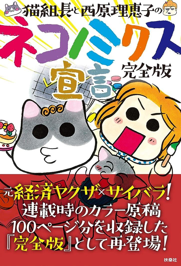カバーインシュレータ報復完全版 猫組長と西原理恵子のネコノミクス宣言 (SPA!BOOKS)