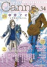 オリジナルボーイズラブアンソロジーCanna Vol.34 (Canna Comics)