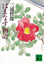 表紙: はまなす物語 (講談社文庫) | 三浦哲郎