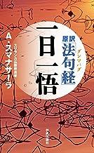 表紙: 原訳「法句経(ダンマパダ)」一日一悟 | アルボムッレ・スマナサーラ