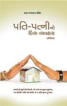 Harmony In Marriage (Abr.) (Gujarati Edition)
