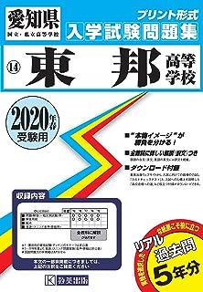 東邦高等学校過去入学試験問題集2020年春受験用 (愛知県高等学校過去入試問題集)