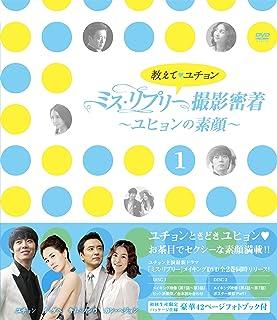 教えて、ユチョン ミス・リプリー撮影密着 ~ユヒョンの素顔~Vol.1 [DVD]