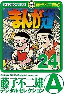 まんが道(24) (藤子不二雄(A)デジタルセレクション)