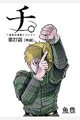 チ。 ―地球の運動について―【単話】(27) (ビッグコミックス) Kindle版