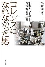 表紙: ロレンスになれなかった男 空手でアラブを制した岡本秀樹の生涯 (角川書店単行本)   小倉 孝保
