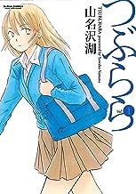 表紙: つぶらら : 1 (アクションコミックス) | 山名沢湖
